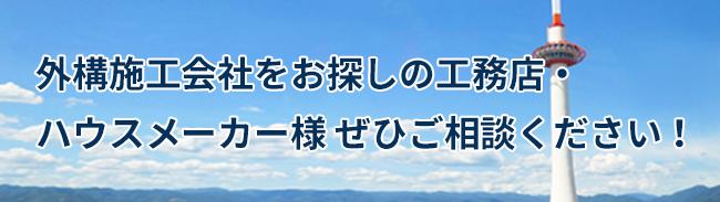 外構施工会社をお探しの工務店・ハウスメーカー様 ぜひご相談ください!