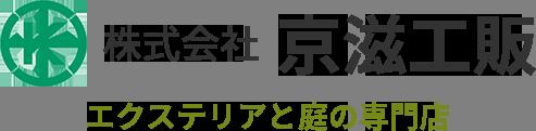 株式会社京滋工販 エクステリアと庭の専門店