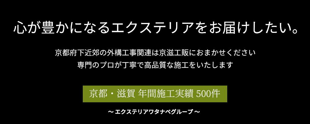 心が豊かになるエクステリアをお届けしたい。京都府下近郊の外構工事関連は京滋工販におまかせください、専門のプロが丁寧で高品質な施工をいたします【京都・滋賀 年間施工実績 999件】? エクステリアワタナベグループ ?